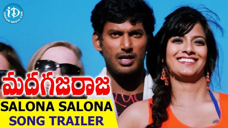 Vishal's Madha Gaja Raja Songs - Salona Salona Song Trailer || Anjali || Varalakshmi