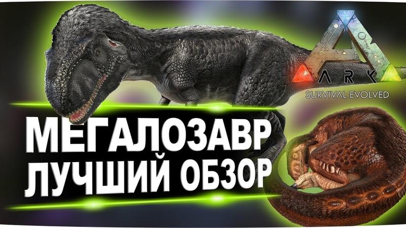 Мегалозавр (Megalosaurus) в АРК. Лучший обзор: приручение, разведение и способности в ark.