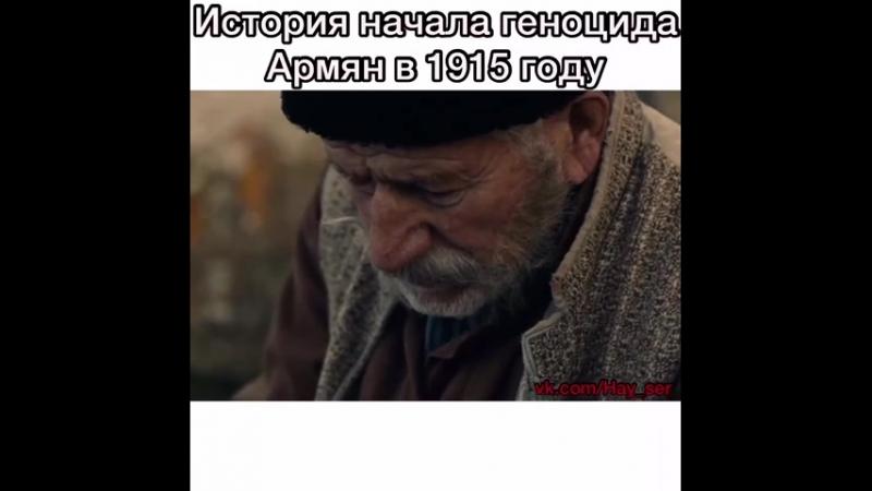 История геноцида Геноцид ГеноцидАрмян 1915 мыпомним Genocide ArmenianGenocide1915 WeRemember 24april