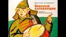 1925 1930 г. - Песня о юном барабанщике