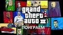 Поиграем в Grand Theft Auto 3 мод HQ