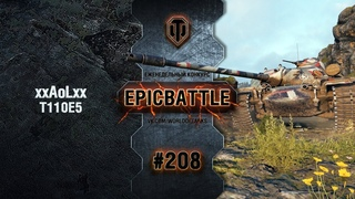 EpicBattle #208: xxAoLxx / T110E5 World of Tanks