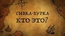 СИВКА БУРКА КТО ЭТО