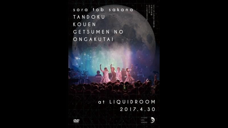 Sora tob sakana - TANDOKU KOUEN GETSUMEN NO ONGAKUTAI at LIQUIDROOM [2017.04.30]