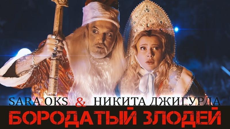 Сара Окс и Никита Джигурда - Бородатый злодей. Премьера новогоднего клипа 2019. Чем все закончится