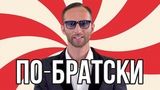 Миша Крупин - По-Братски (Wbonthetrack Prod)