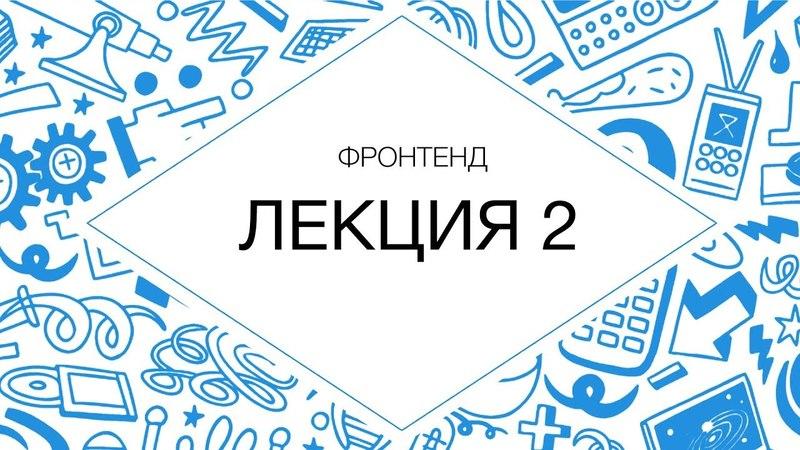 2. ФРОНТЕНД. Работа с DOM и сетью, браузерные события | Технострим