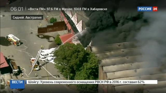 Новости на Россия 24 • Сидней в дыму: на окраине города горит фабрика по переработке мусора
