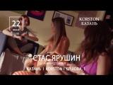 Стас Ярушин выступит в Корстон-Казань 22 июня 2018г.