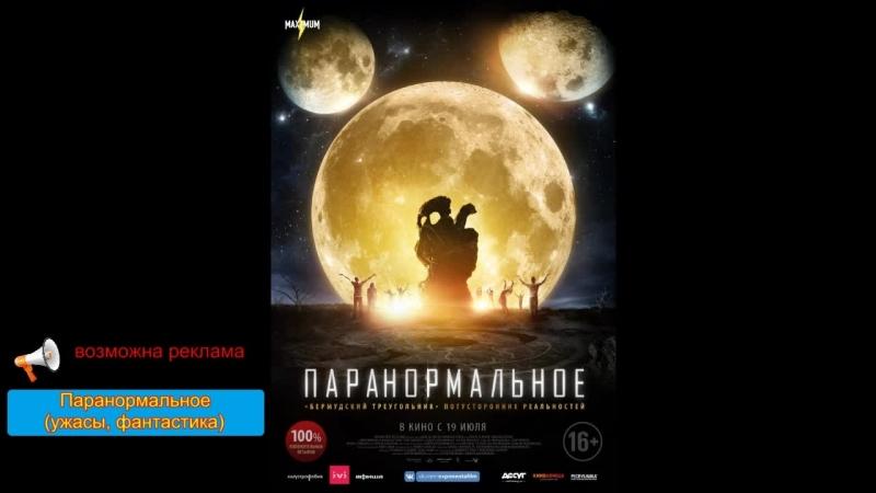 ПapaHopмaлbнoe (триллер, фантастика 2018)