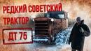 ДТ 75 РАННИЙ – редкий советский трактор Сельхозтехника и Трактора СССР Автомобили СССР