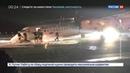 Новости на Россия 24 Самолет без переднего шасси экстренно приземлился в Варшаве