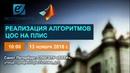 Анонс семинара Реализация алгоритмов ЦОС на ПЛИС