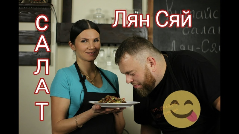 Салат Лян-Сяй. В гостях Натали . Обалденный рецепт .