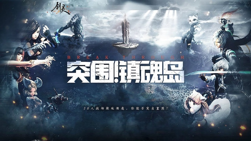 Blade And Soul (CN) - Break Through Version Update New Battle Royale Mode vs Fashions Trailer