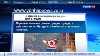 Новости на Россия 24 • КНДР провела неудачный запуск баллистической ракеты, США в курсе