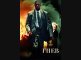 Гнев Man on Fire ( 2004 ) BDRip. от HELLYWOOD