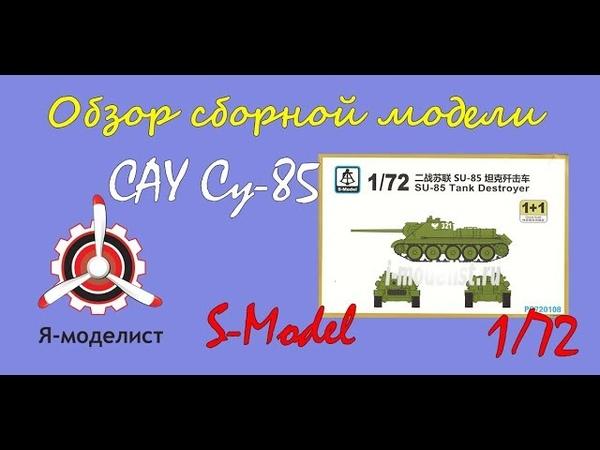 Обзор содержимого коробки сборной масштабной модели фирмы S-Model: SU-85 Tank Destroyer в 1/72 масштабе. i-modelist.ru/goods/model/tehnika/2099/2100/51425.html