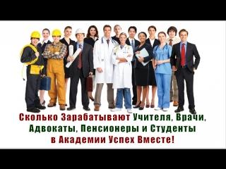 💥Сколько Зарабатывают Учителя, Врачи, Адвокаты, Пенсионеры и Студенты в Академии Успех Вместе!