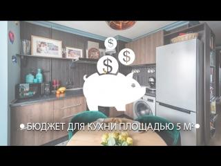 Бюджет для кухни площадью 5 кв.метров