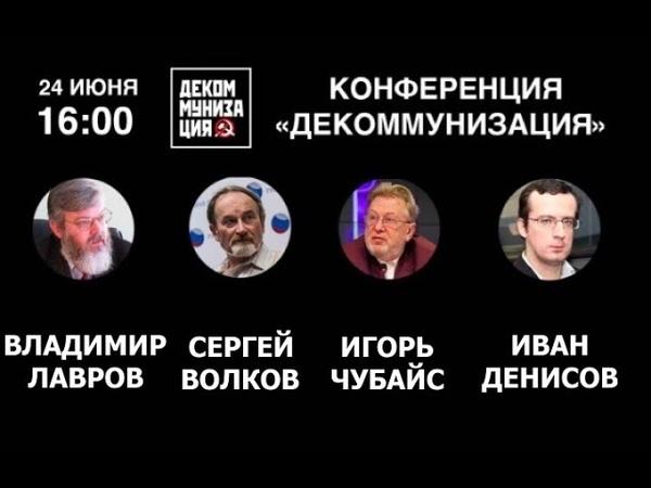 Конференция декоммунизация 24 июня 2018