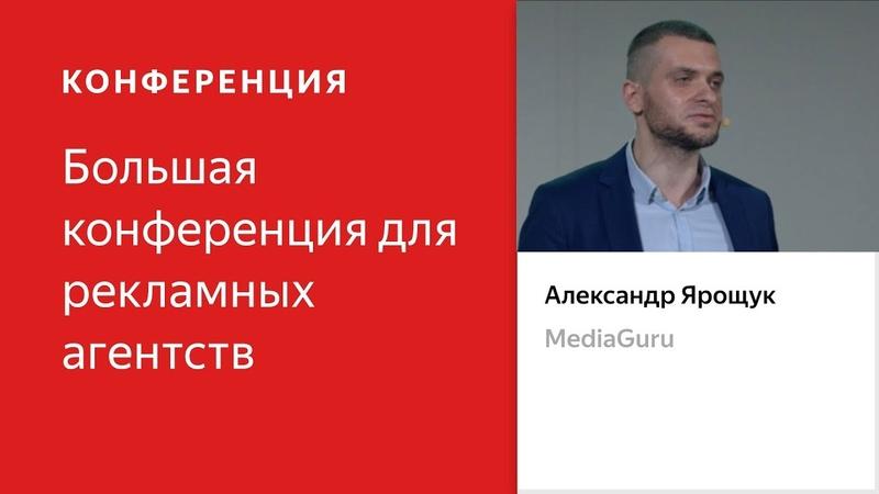 Инструменты для управления лояльностью – Александр Ярощук