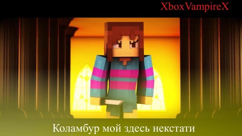 'Judgement' _ Minecraft Undertale Песня [ГЕНОЦИД] (Song TryHardNinja)(RUS COVER _HD.mp4