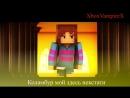 'Judgement' _ Minecraft Undertale Песня [ГЕНОЦИД] (Song TryHardNinja)(RUS COVER