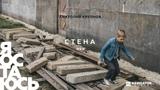 Анатолий Крупнов - Меч (Аудио)