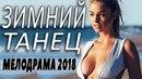 ЗИМНИЙ ТАНЕЦ / Русские мелодрамы 2018 новинки, фильмы 2018 HD