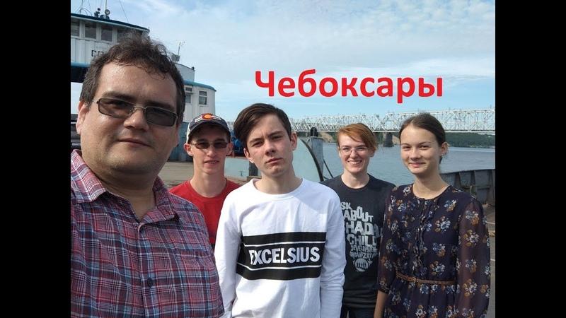 Поездка в Чебоксары   Cheboksary  Kazan