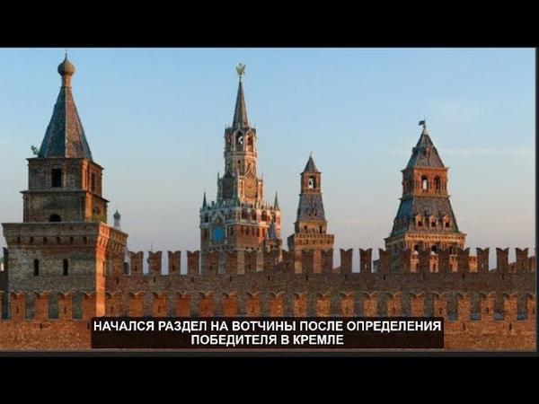 Начался раздел на вотчины после определения победителя в Кремле №769