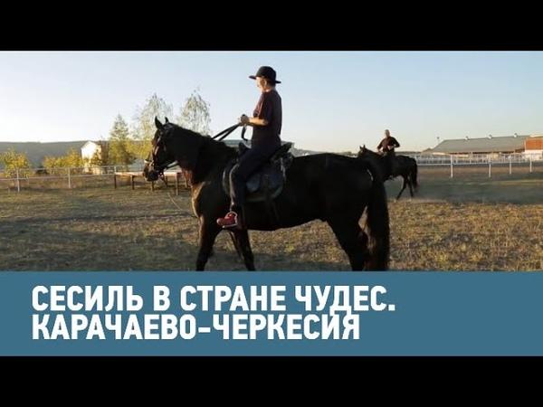 Сесиль в стране чудес - Карачаево-Черкесия (2019)