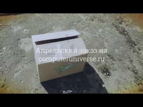 Апрельский совместный заказ на computeruniverse.ru