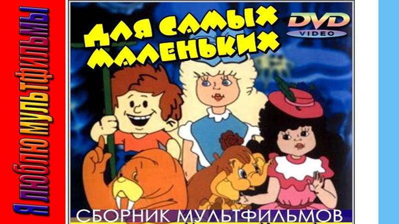 🎥 Сборник Советских Мультфильмов. Для самых маленьких