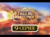 Гибель империи - Лето в Киеве. 9 серия (2005)