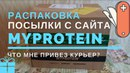 Распаковка посылки с сайта МайПротеин (myprotein)