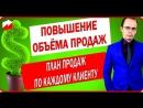 Методы увеличения продаж. План продаж по каждому клиенту. Дмитрий Лукьянов