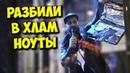 ИГРОМИР / РАЗБИЛИ 2 НОУТБУКА, И VR НА INTEL NUC!