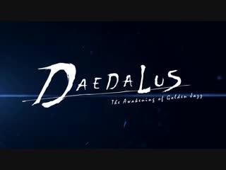「ダイダロス:ジ・アウェイクニング・オブ・ゴールデンジャズ」ストーリーPV