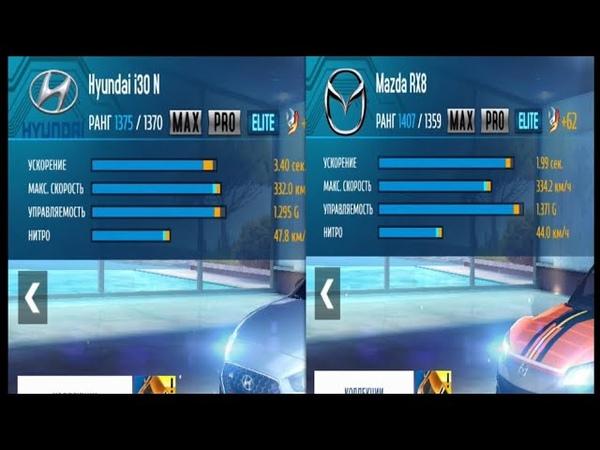 Asphalt 8 - Hyundai i30 N vs Mazda RX8