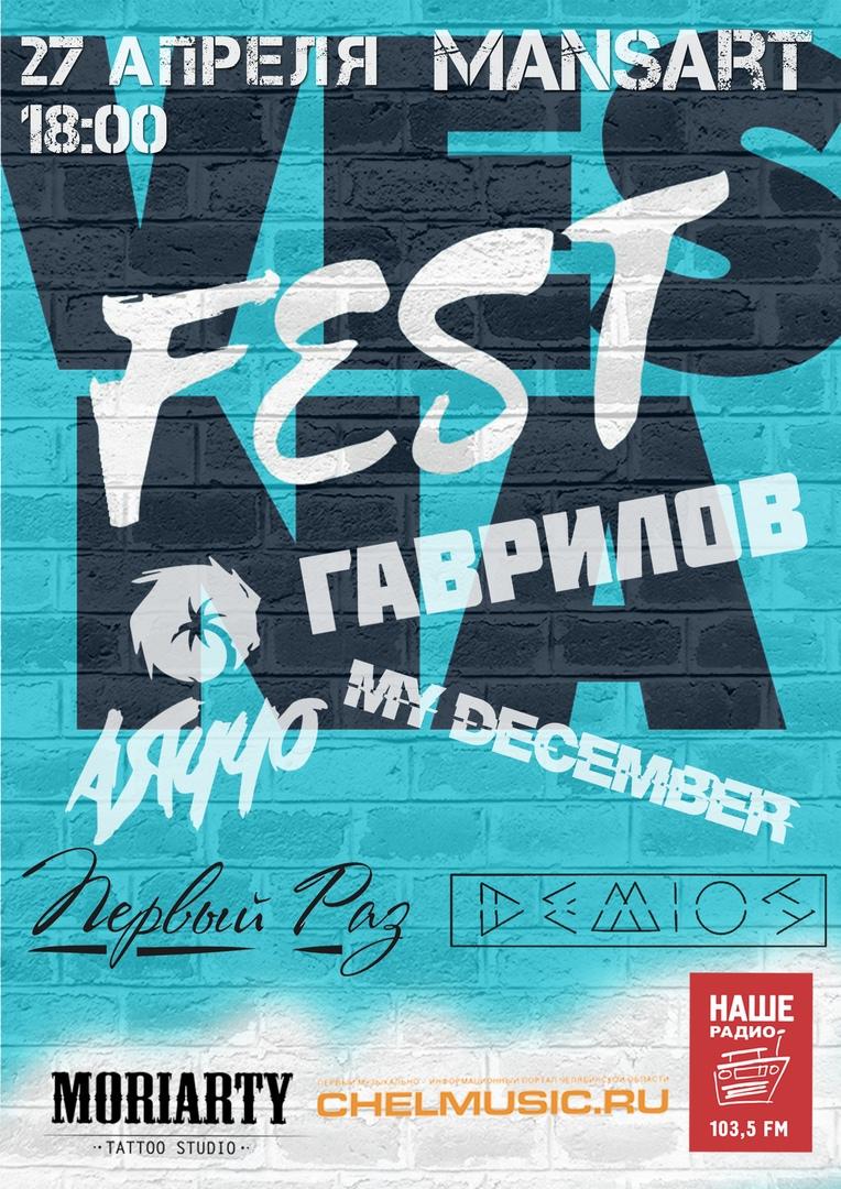 Афиша 27.04 VESNA - Fest Челябинск MANSART