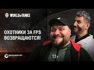 Охотники за FPS возвращаются!