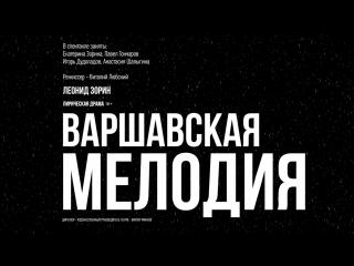 «Варшавская мелодия», театр «Приют комедианта»