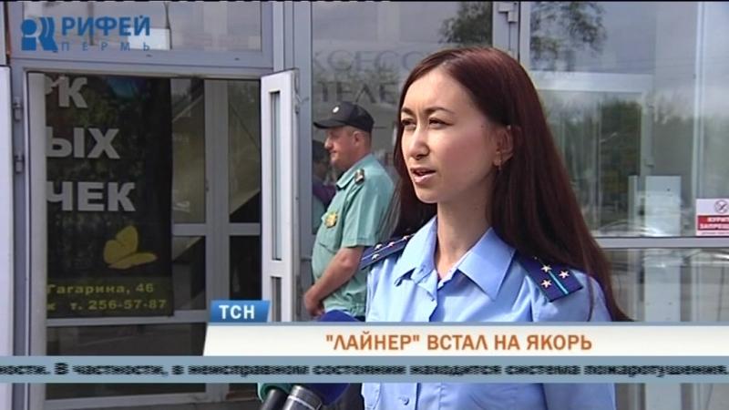 «Лайнер» встал на якорь в Перми приставы закрыли очередной торговый центр
