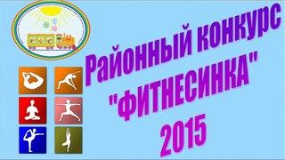 """Раионныи конкурс """"Фитнесинка"""" 2015 (ЧДОУ №192 ОАО """"РЖД"""")"""