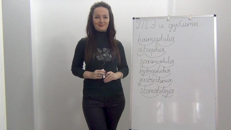 Латинский для медиков. Клиническая терминология. ч.2