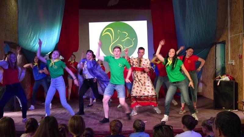 Open Kids - Новый Хит. Новый вожатский танец. Лагерь Энергетик 2018