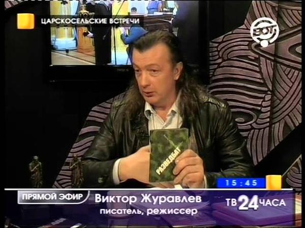 кинорежиссер Николай Якимчук - писатель, режиссер Виктор Журавлев