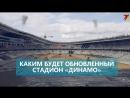 Смотрим! Каким будет стадион «Динамо»